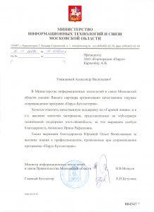 Министерство информационных технологий и связи Московской области