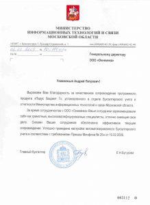 Министерство информационных технологий и связи Московской области (2009г.)