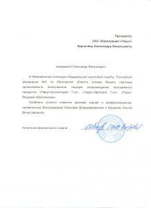 Межрайонная инспекция ФНС России № 9 по Московской области