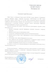 Управление ФНС России по Московской области