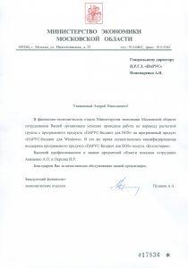 Министерство экономики Московской области