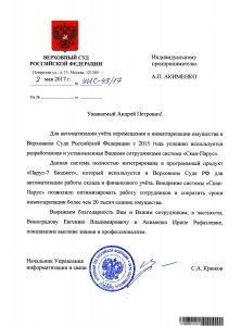 Верховный Суд Российской Федерации 2017 год